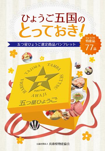 平成27年度五つ星ひょうご選定商品パンフレット
