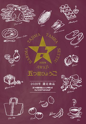 令和2年(2020年)五つ星ひょうご選定商品パンフレット