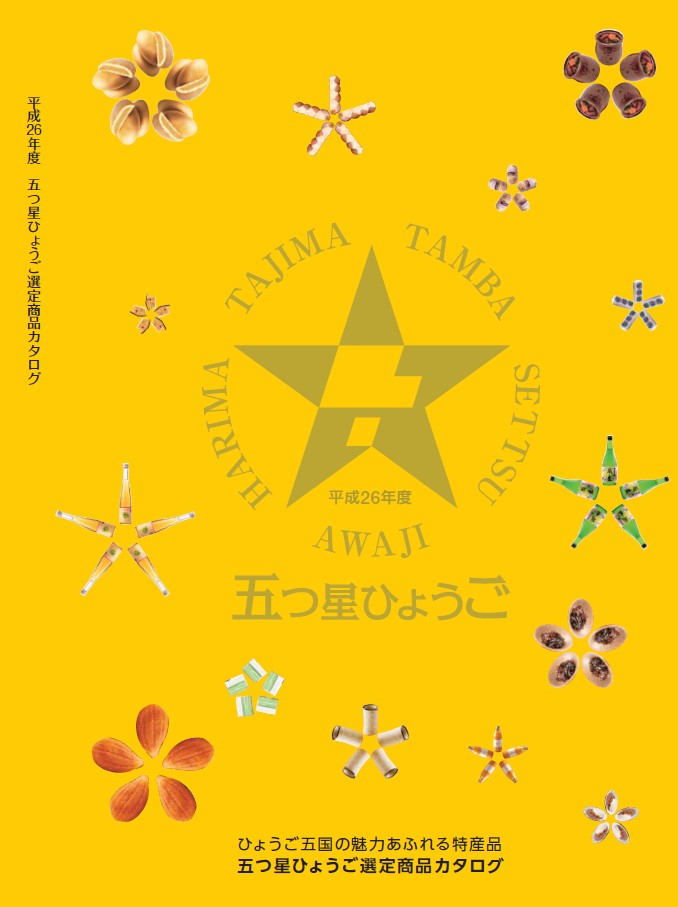 平成26年度 五つ星ひょうご選定商品カタログ