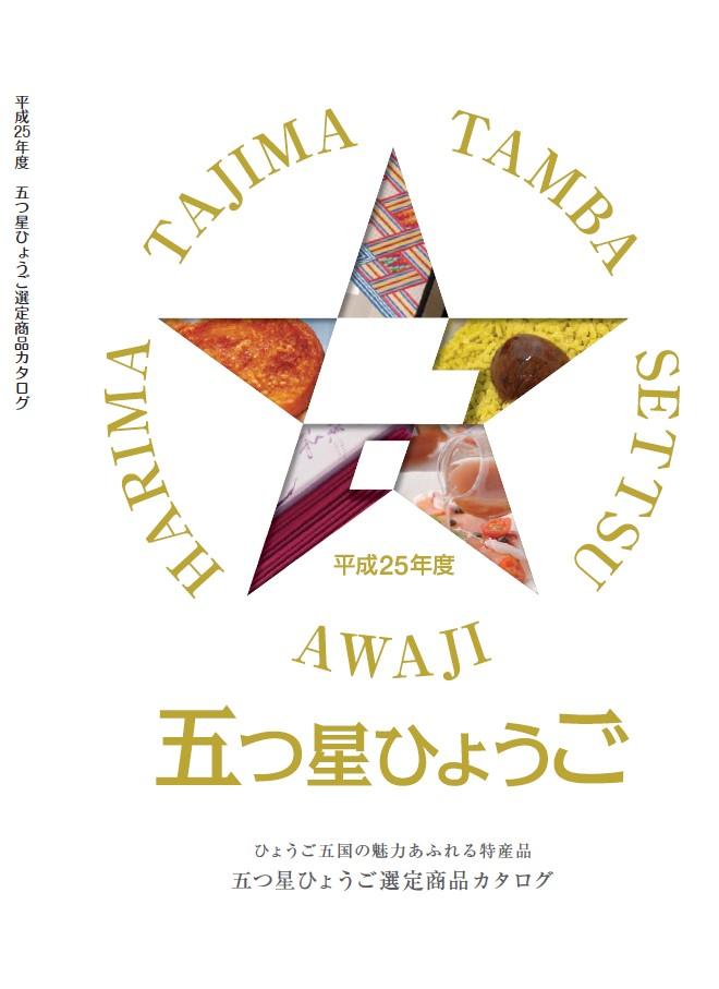 平成25年度五つ星ひょうご選定商品カタログ