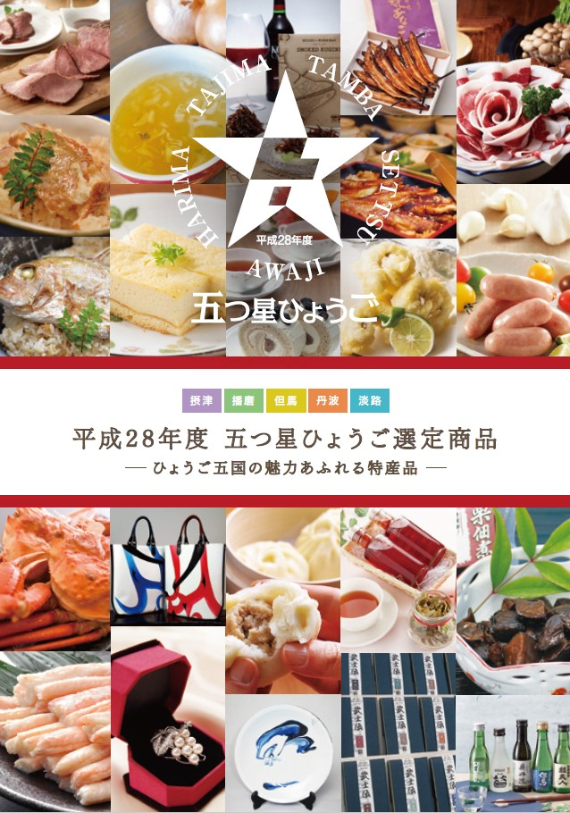 平成28年度五つ星ひょうご選定商品カタログ