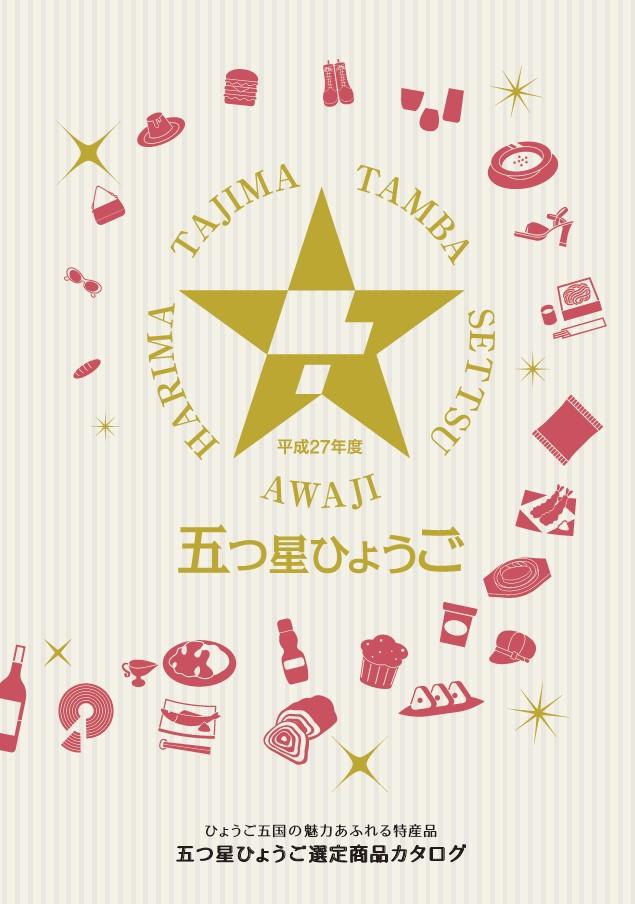 平成27年度五つ星ひょうご選定商品カタログ